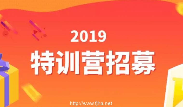 2019陆明明全网营销特训营