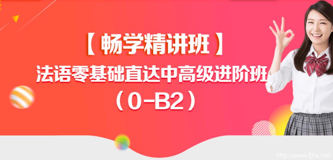 【新东方】法语零基础直达中高进阶班 (0-B2),全套(A1+A2+B1+B2)培训视频教程