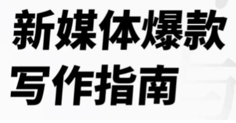 2020韩寒监制·新媒体爆款写作指南