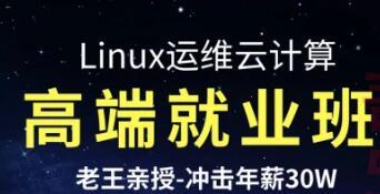 马哥Linux高端运维云计算就业班(马哥教育)