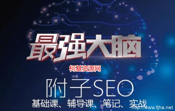 2019附子SEO关门课程:大型权重流量站实战课程