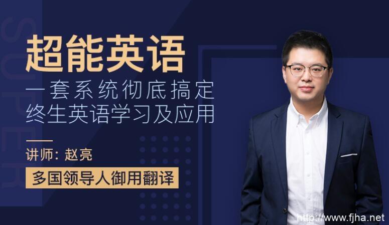 2020赵亮超能英语系统班(更新3月份)价值6880