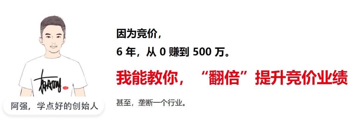 阿强6年竞价500W+利润竞价高阶培训班SEM培训教程
