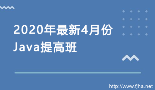 Java提高班,讲义+面试题+视频培训教程2020年4月份