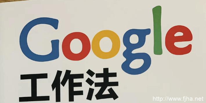 Google高效工作法,帮助大家提高工作效率自我管理能力