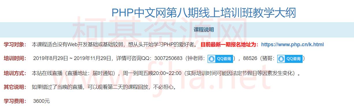 PHP中文网第六期+第八期线上培训班教程(PHP小白到大牛)