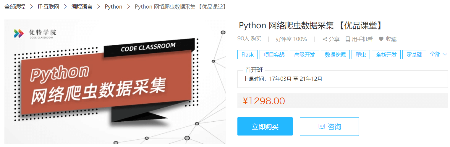 Python网络爬虫数据采集优品课堂百度网盘下载