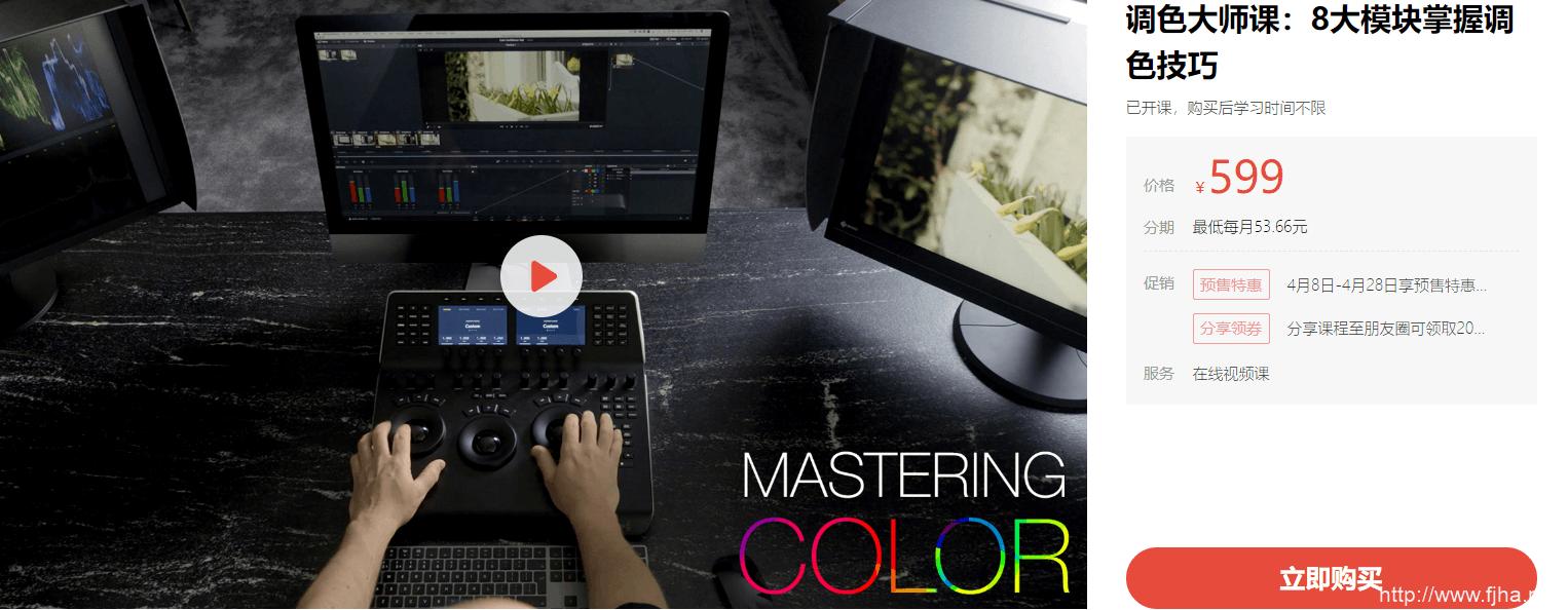 影视后期视频教程调色大师课:8大模块掌握调色技巧