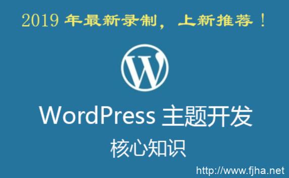 WordPress主题开发核心知识凌风老师主讲【视频+课件】