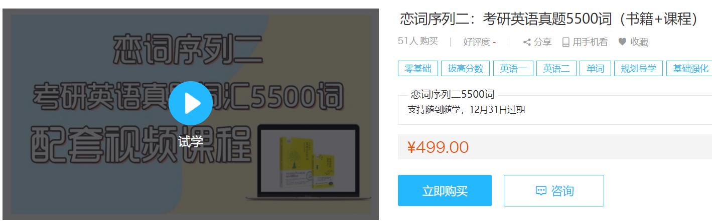 2021朱伟老师恋词序列二:考研英语真题5500词配套视频课程(书籍+课程)