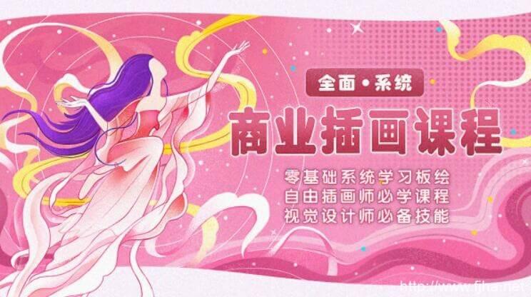 商业插画设计实战班【VIP】价值3780(零基础到高级含素材)