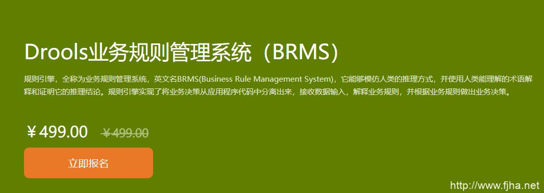 博学谷培训课程-博学谷Drools业务规则管理系统(BRMS)-百度云下载