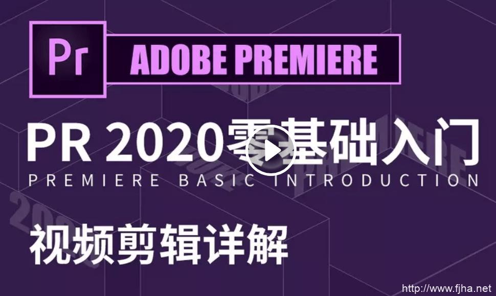 零基础学习Adobe Premiere(PR)(CC2020)软件