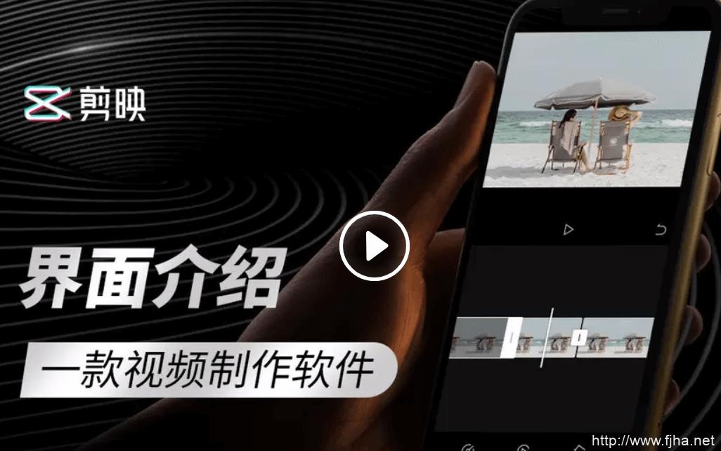 零基础学习剪映软件视频教程