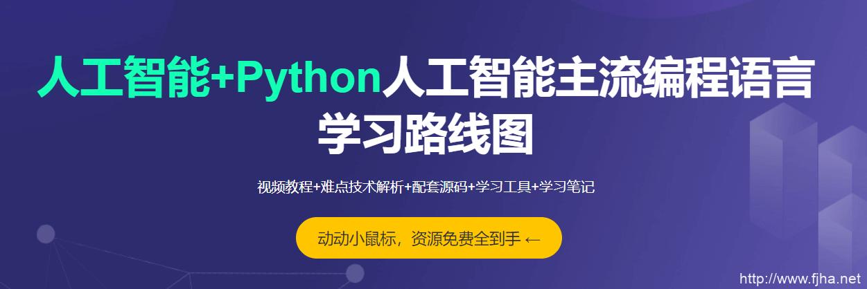 黑马Python5.0教程实战人工智能就业班课程(视频+资料+源码)