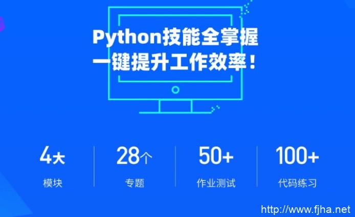 职场人必学的Python技能课,一键提升工作效率(教程+课件资料)