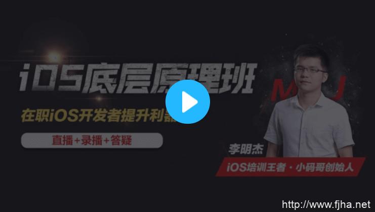 小码哥教育:iOS底层原理班(视频+课件)价值4480元百度云