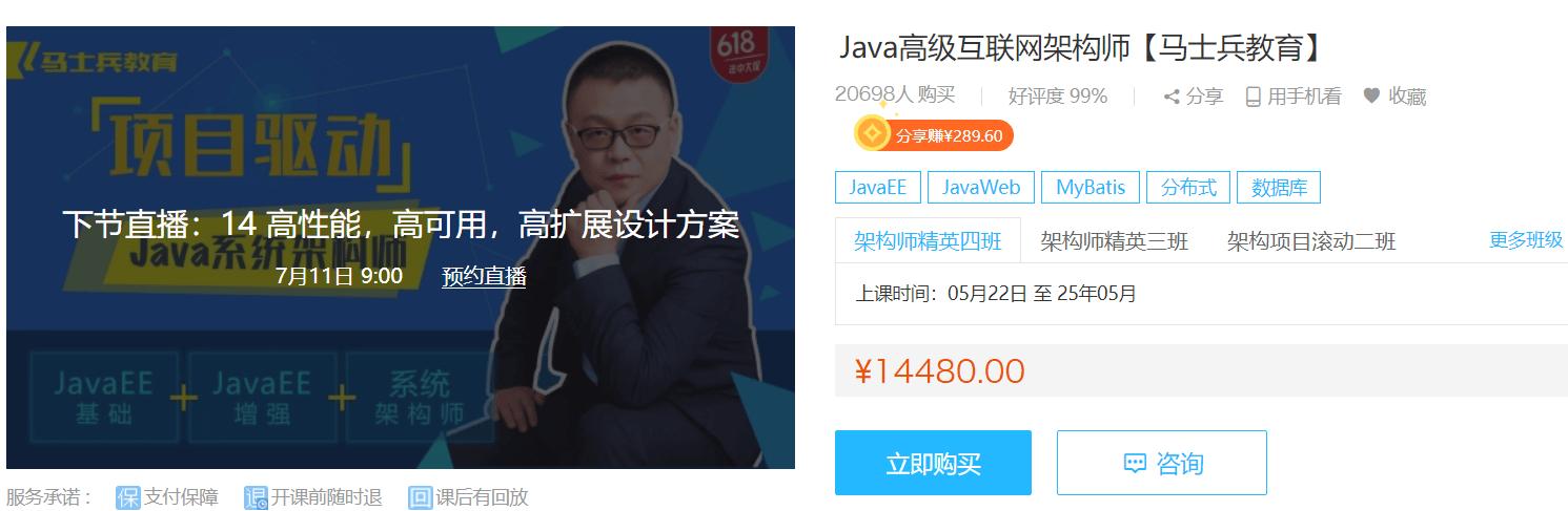 Java高级互联网架构师javaEE+javaEE增强+系统构架师【马士兵教育】