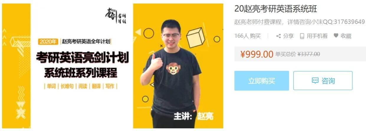 20赵亮考研英语亮剑计划系统班系列课程