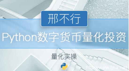 数字货币python量化投资+Python股票量化投资课程