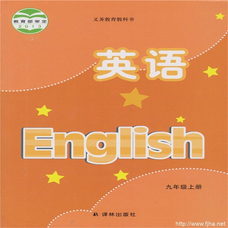 江苏苏教译林版初中英语初三九年级上下册视频课程百度云下载