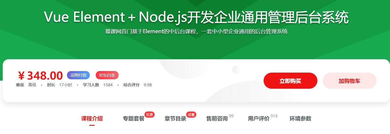 慕课网Vue Element+Node.js开发企业通用管理后台系统【视频+资料】百度云下载