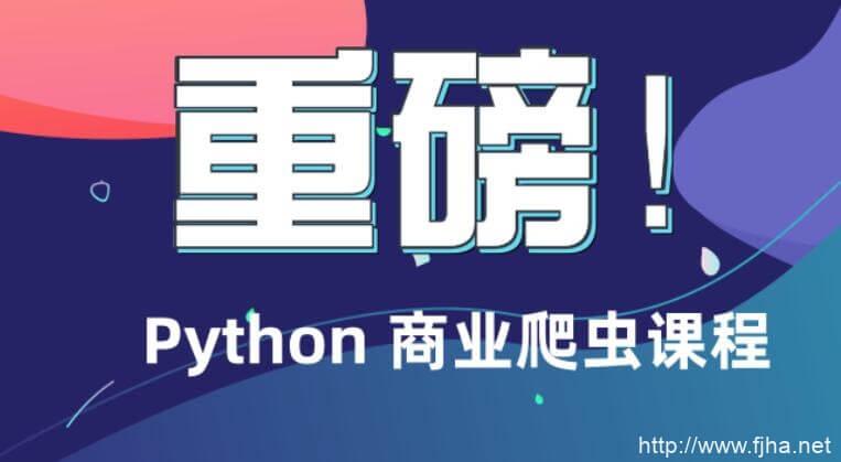 2019最新廖雪峰Python 商业爬虫课程【全套完整课程】