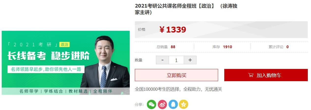 徐涛政治:最新2021考研公共课名师全程班,21G百度云盘下载 价值1002元(内容更新)