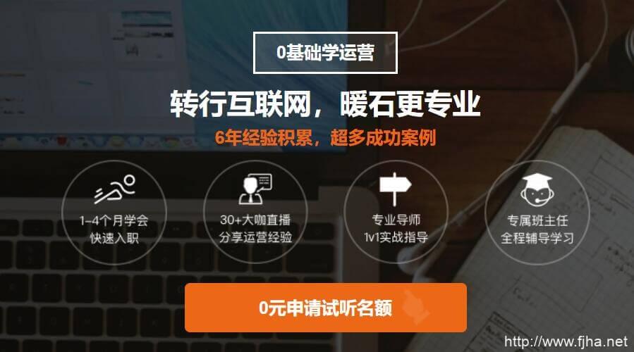 暖石网(暖石100)零基础入职互联网运营(2018年官网最新版)