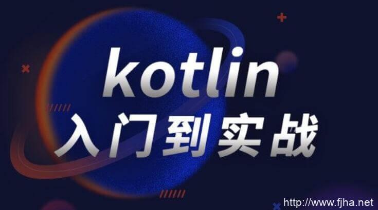 Kotlin零基础入门到进阶实战教材,89章节(视频+项目+源码)百度网盘下载
