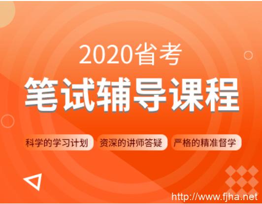 2020年省考笔试线上双师特训营,各省公考培训视频教程云盘下载 价值4980元