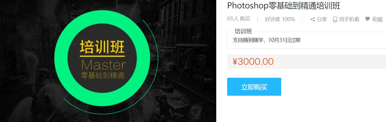Ps讲师张盛陵:Photoshop零基础到精通培训班