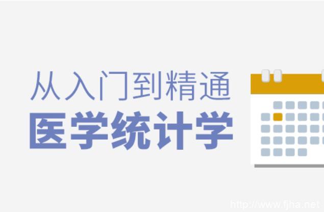 丁香园医学统计学从入门到精通【百度云免费下载】