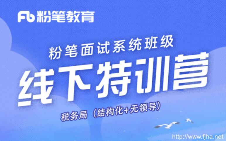 粉笔网(粉笔课堂),2020年国考培训课程资源(203G)