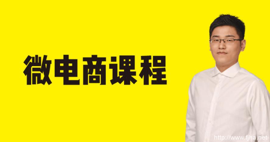 猫课2020微信裂变成交课【套路多】视频课程百度云下载