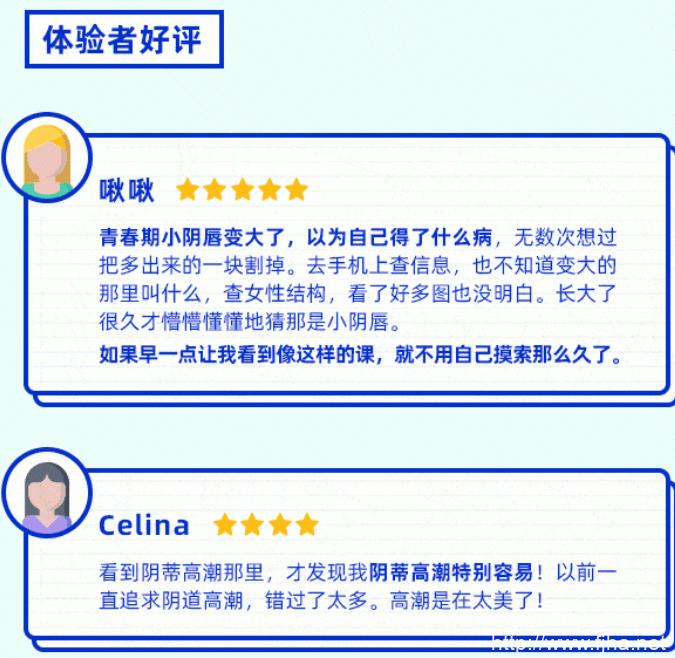 女性必备的20堂情趣指南课【视频+真人出镜】