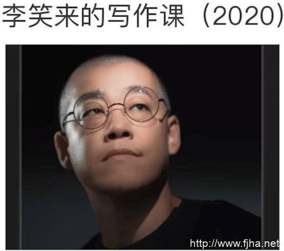 李笑来写作课2020新版(更新中)附资料_百度云下载