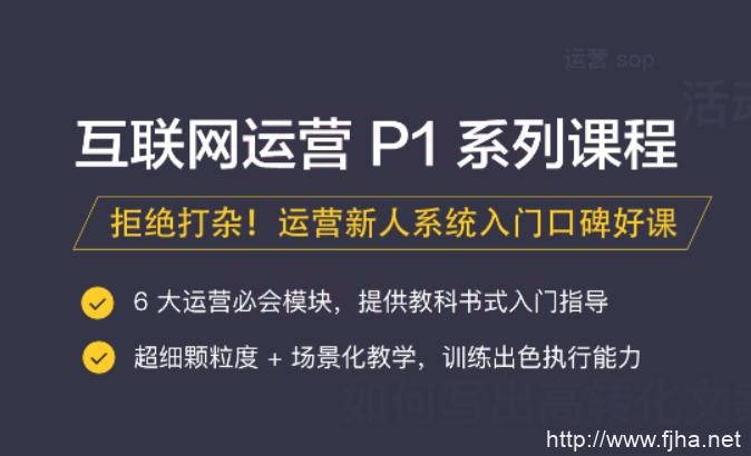 三节课黄有璨主讲互联网运营【P1、P2、P3】系列课程_百度云下载
