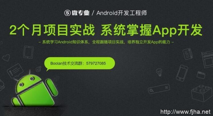 网易云微专业:Android开发工程师