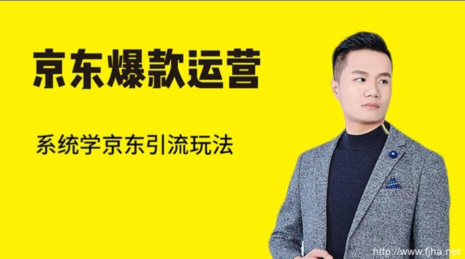 猫课2020京东爆款运营【实力老师】_百度云下载
