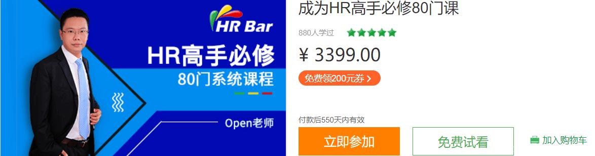 网易云课堂:HRBar刘建华成为HR高手必修80门课(视频+课件)百度云下载