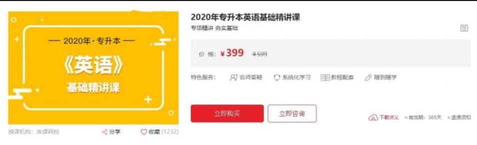 库课网:2020专升本英语基础精讲课(百度云下载)