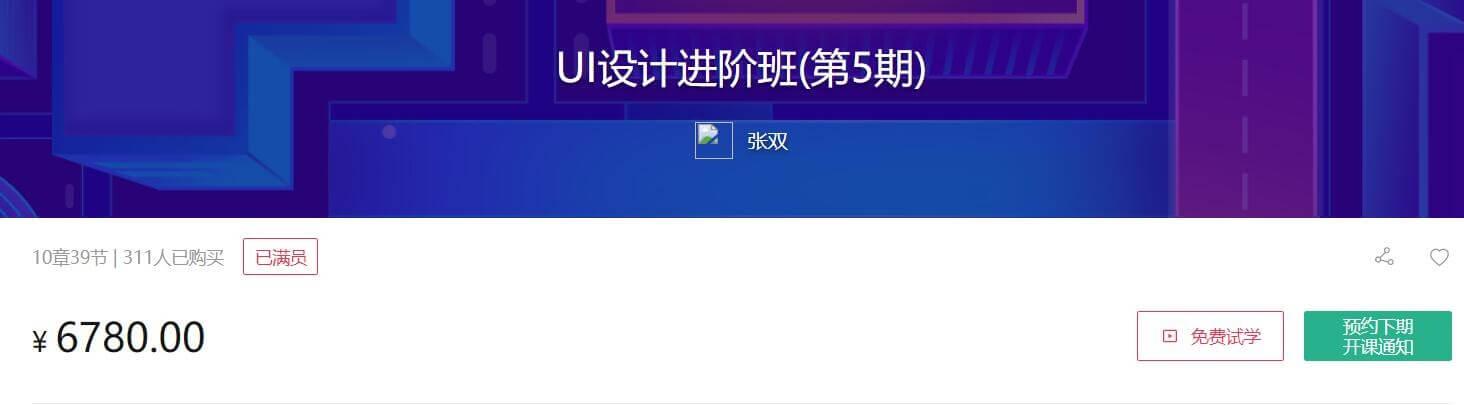 站酷高高手:UI设计进阶班第5期(视频+课件)百度云下载