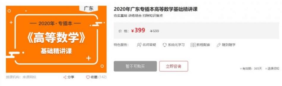 库课网:2020年广东专插本高等数学基础精讲课(价值399元)百度云下载