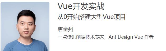 极客时间:Vue开发实战(价值129元)百度云下载