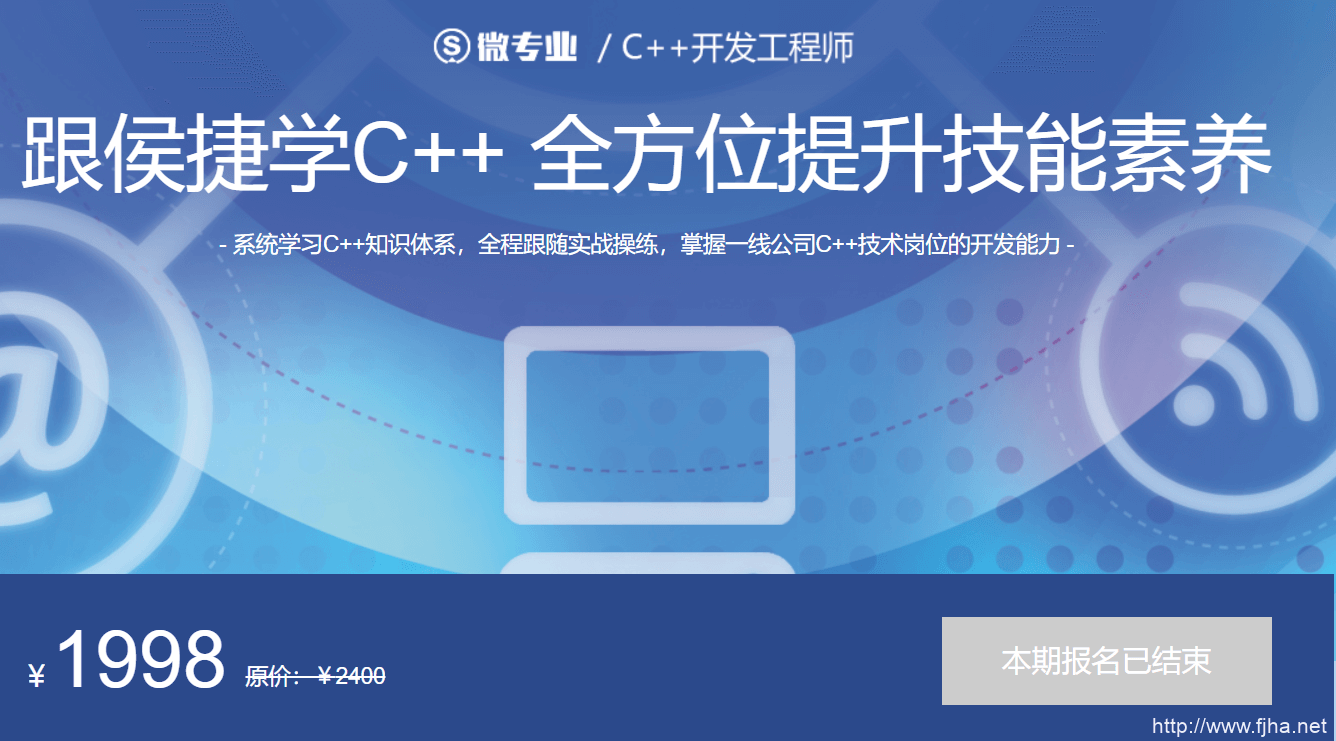 网易微专业:C++ 开发工程师-3个月掌握一线 C++ 开发能力第四期百度云