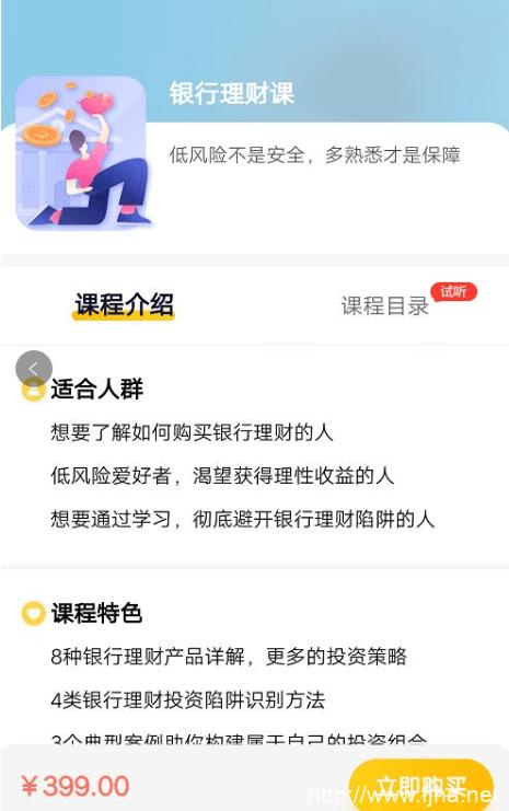百合学姐银行理财视频课程-价值399元(百度云下载)
