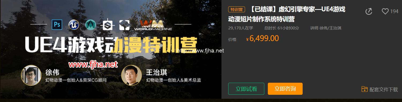 翼狐网:虚幻引擎专家王治淇UE4游戏动漫短片系统特训营(百度云下载)