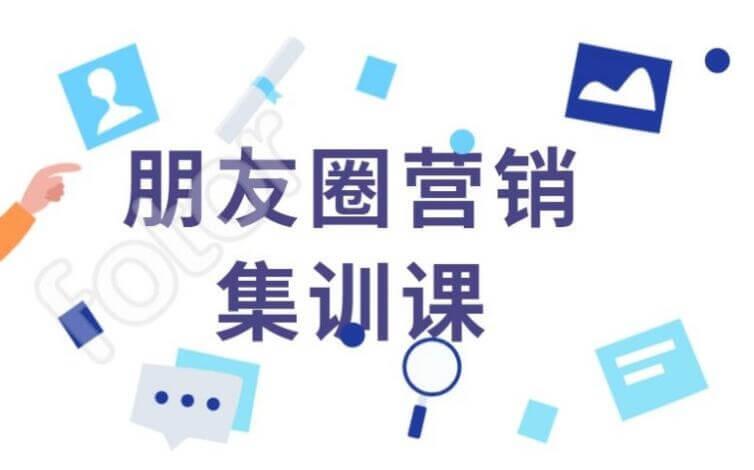 91课堂:微信朋友圈营销集训课(价值199元)百度云下载