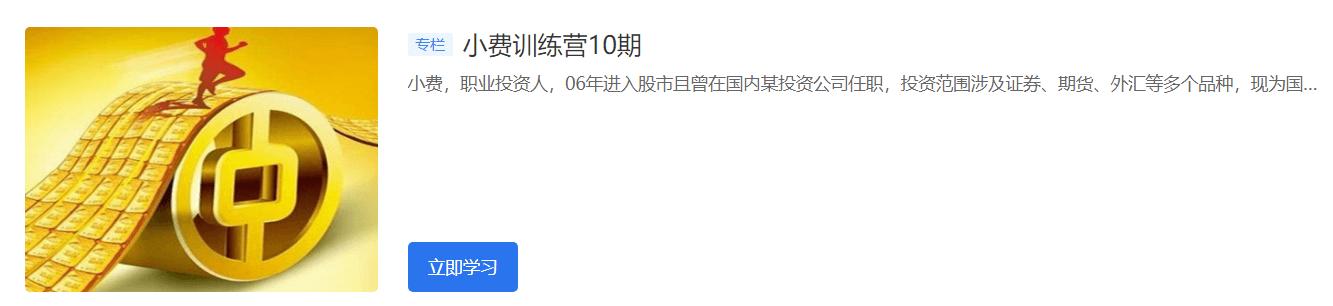 小费股票实战训练营10期-价值4999元(百度云下载)